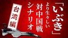 「いぶき」より生々しい対中国戦略~台湾有事編……その時、日本は!?【未来編集】