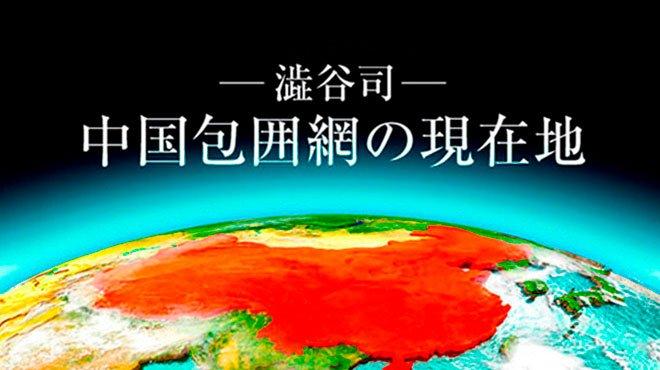 中国経済「V字回復」という嘘 【澁谷司──中国包囲網の現在地】