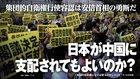 滋賀県知事選について、集団的自衛権行使容認議論の観点から大川隆法総裁が総括