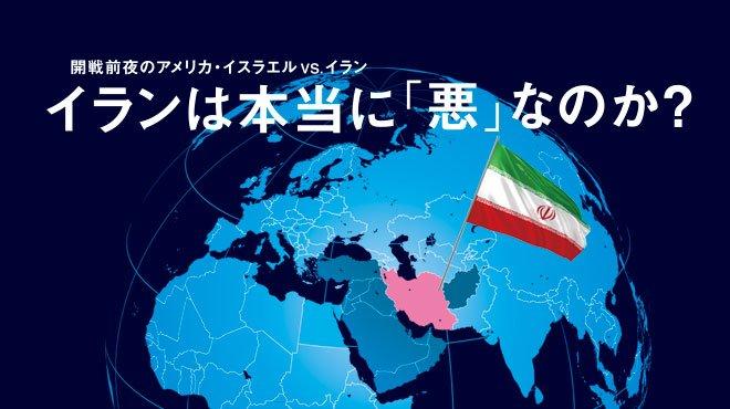 開戦前夜のアメリカ・イスラエル VS. イラン - イランは本当に 「悪」なのか?