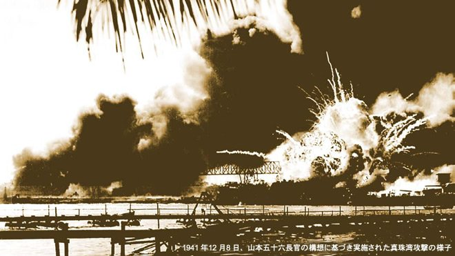 山本五十六と日米戦争の真実