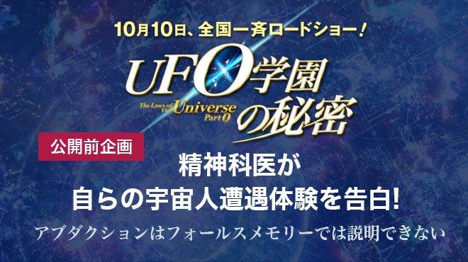 2015年秋、劇場公開! UFO学園の秘密 公開前企画 - 精神科医が自らの宇宙人遭遇体験を告白! ─アブダクションはフォールスメモリーでは説明できない