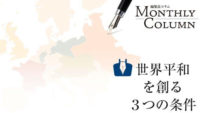 世界平和を創る3つの条件 - 編集長コラム