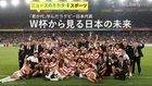 「君が代」学んだラグビー日本代表 W杯から見る日本の未来 - ニュースのミカタ 4