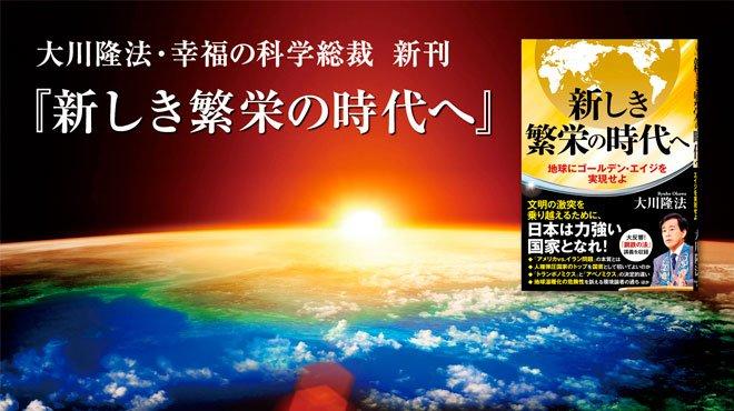 『新しき繁栄の時代へ』発刊 文明の衝突を乗り越え、「繁栄」を実現する