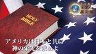 アメリカは日本と共に神の栄光を求めよ