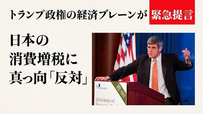 速報 トランプ政権の経済ブレーンが緊急提言 日本の消費増税に真っ向「反対」