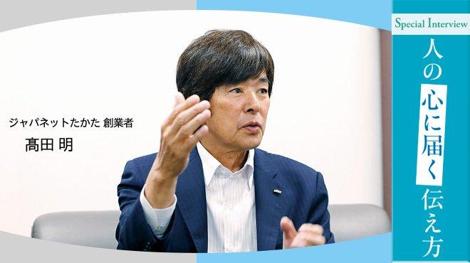 人の心に届く伝え方 - ジャパネットたかた 創業者 髙田 明氏 Special Interview