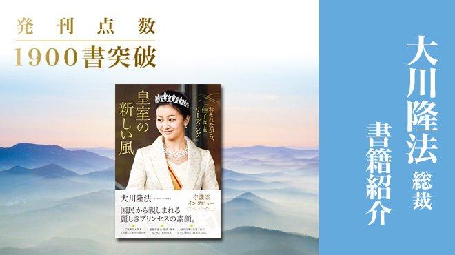 皇室と日本の末永い繁栄のために - 『皇室の新しい風 おそれながら、「佳子さまリーディング」』 大川隆法著 - 書籍紹介