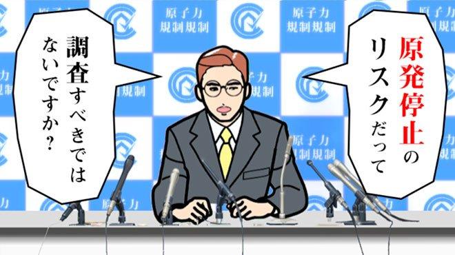 """「原子力規制を""""規制""""する委員会」の発足会見を想像してみた【未来編集】"""