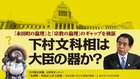 「政治とカネ」の問題を追及されている下村博文・文科相の本音とは?