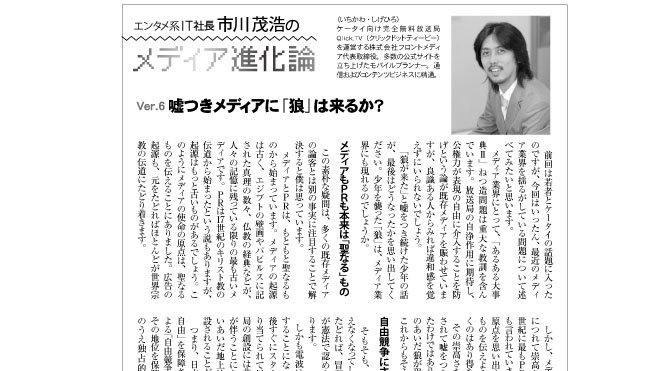 エンタメIT社長市川茂浩のメディア進化論Ver.6