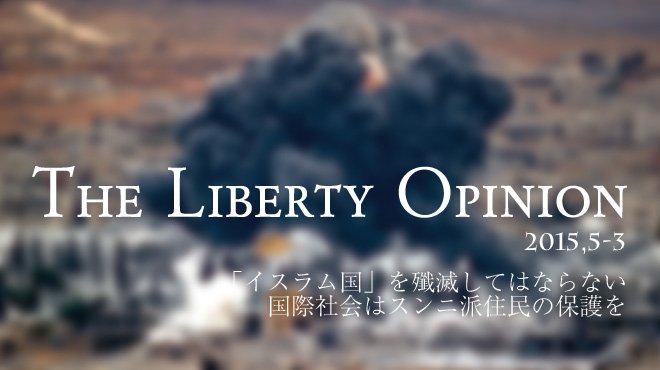「イスラム国」を殲滅してはならない - 国際社会はスンニ派住民の保護を - The Liberty Opinion 3