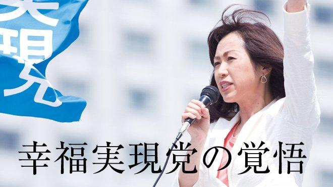 幸福実現党の覚悟