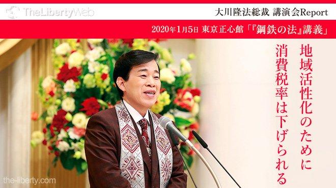地域活性化のために消費税率は下げられる - 大川隆法総裁 講演会Report 「『鋼鉄の法』講義」