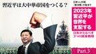 習近平は大中華帝国をつくる? - 日米vs.中国「新冷戦」の始まり - 2023年習近平が世界を支配する - 日本がとるべき3つの国家戦略 Part.3