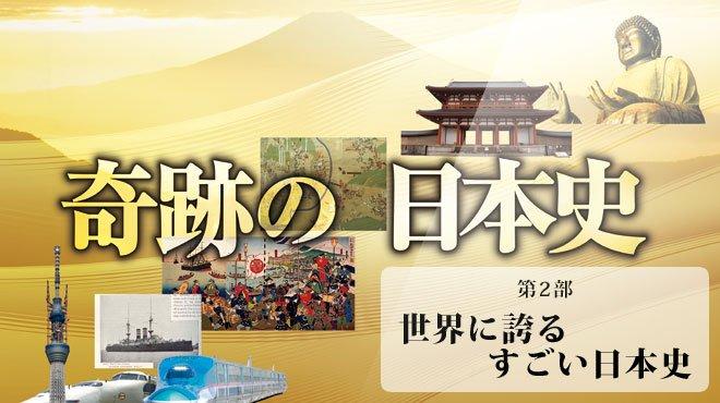 世界に誇るすごい日本史─奇跡の日本史 第2部