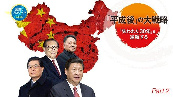 2「中国の時代」を終わらせる /「平成後」の大戦略 「失われた30年」を逆転する Part.2