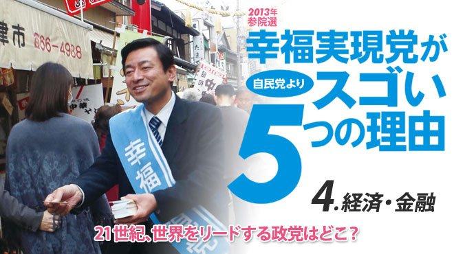 4.経済・金融 2013年参院選 幸福実現党が自民党よりスゴい5つの理由