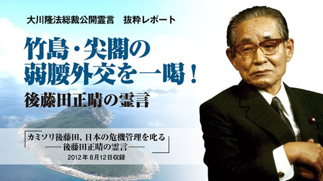 竹島・尖閣の弱腰外交を一喝! 後藤田正晴の霊言