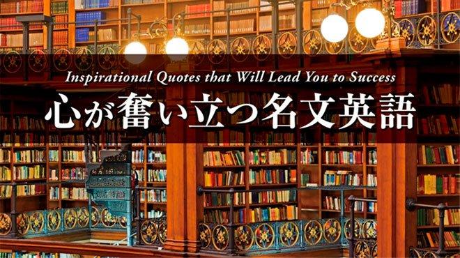 【英語で読む名文】ベン・スイートランド『私はやる(I Will)』を読む