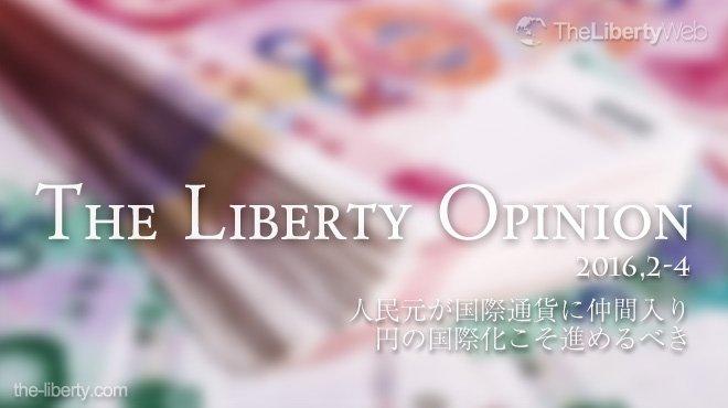 人民元が国際通貨に仲間入り - 円の国際化こそ進めるべき - The Liberty Opinion 4