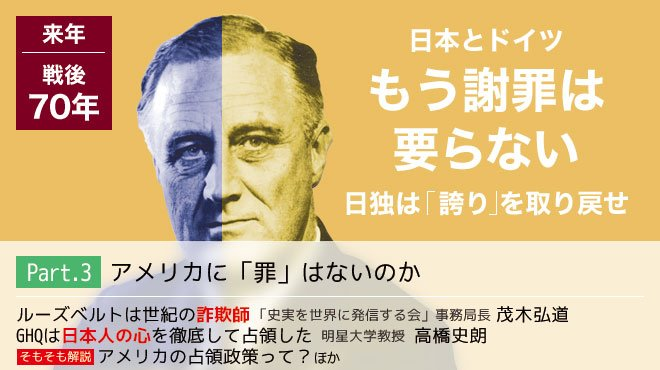 日本とドイツもう謝罪は要らない - アメリカに「罪」はないのか Part3