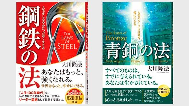 大川隆法・法シリーズ新刊『鋼鉄の法』が発刊 『青銅の法』はトーハン調べ年間総合2位