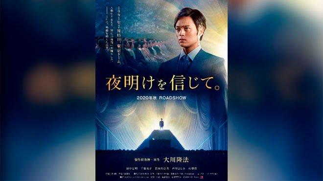 2020 年秋に公開予定の映画『夜明けを信じて。』 映画挿入歌を歌うのは女優・千眼美子