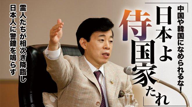 公開霊言・法話レポート 中国や韓国になめられるな! 日本よ、侍国家たれ 霊人たちが相次ぎ降臨し日本人に警鐘を鳴らす