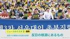 迷走する韓国の文在寅大統領 反日の根源にあるもの - ニュースのミカタ 2