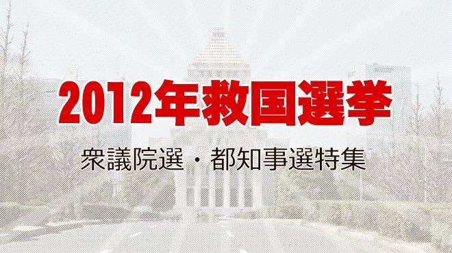 2012年衆議院選挙・都知事選特集