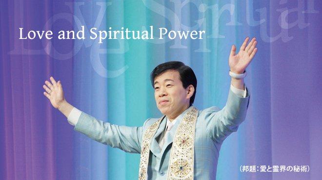 Love and Spiritual Power (邦題: 愛と霊界の秘術) 大川隆法海外巡錫レポート①