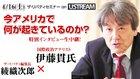 特別インタビュー 「今アメリカで何が起きているのか?」【4/16(土)生中継】