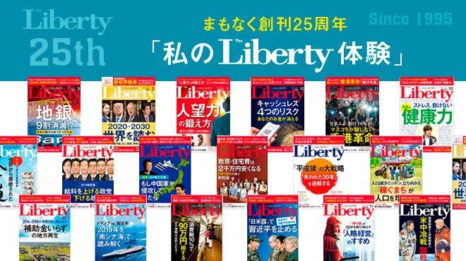 まもなく創刊25周年 「私のLiberty体験」