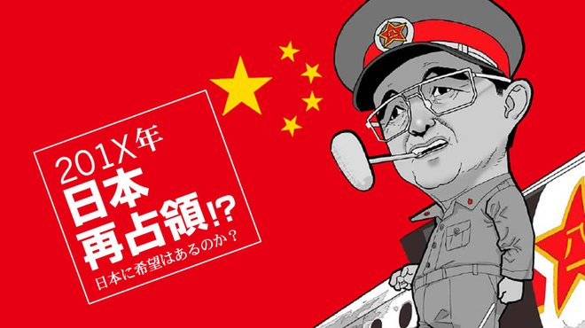 【201X年 日本再占領!?】(1)イントロダクション