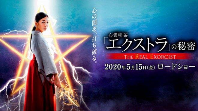 映画『心霊喫茶「エクストラ」の秘密─The Real Exorcist─』が2つの映画祭で計5部門受賞&英語版主題歌MVが受賞