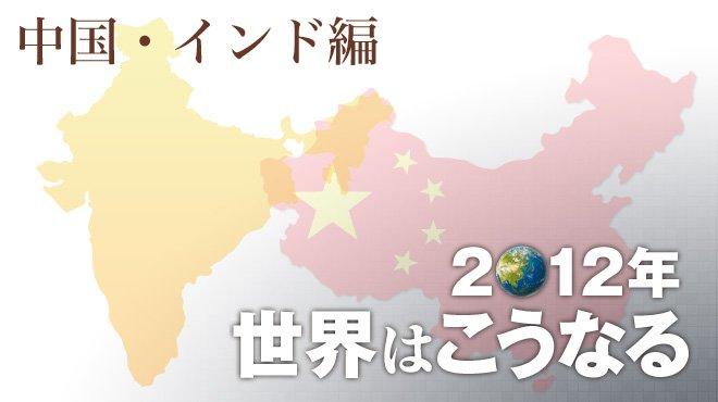 2012年世界はこうなる 第1部-国際政治編(2) 宮崎正弘氏・鈴木壮治氏