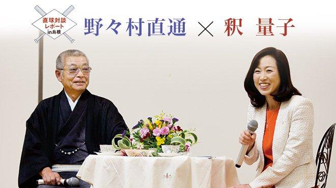 野々村直通氏×釈量子党首 - 直球対談レポート in 島根