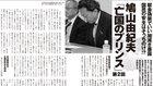 鳩山由紀夫  「亡国の プリンス」  第2回