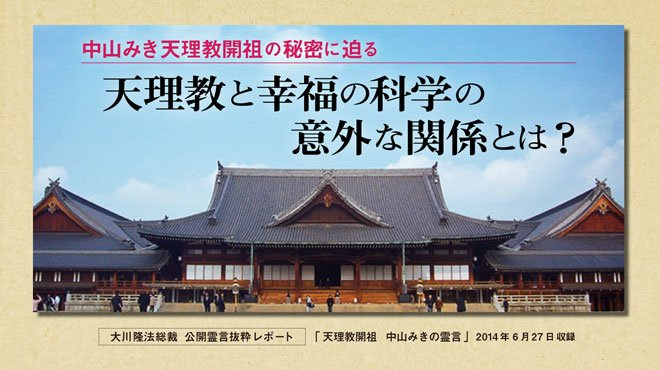 江戸時代末期に誕生した天理教が、日本宗教界に果たした役割とは