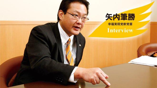 矢内筆勝 幸福実現党新党首 Interview 「子供の未来を守りたい」の一心です