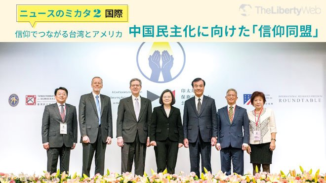 信仰でつながる台湾とアメリカ 中国民主化に向けた「信仰同盟」 - ニュースのミカタ 2