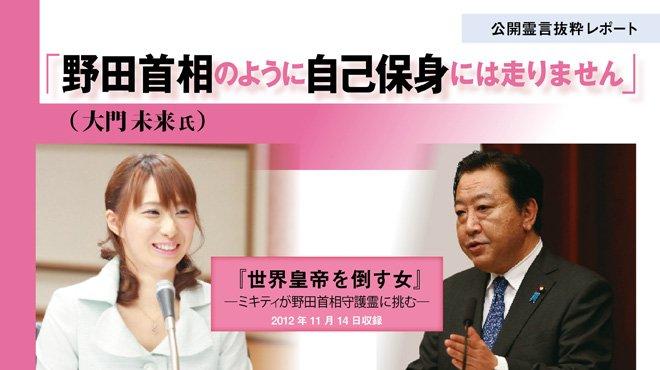 「ミキティ」大門未来、野田ドジョウ首相を追い詰める