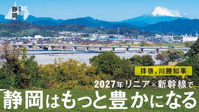 拝啓、川勝知事 2027年 リニア×新幹線で静岡はもっと豊かになる - 地域シリーズ 静岡