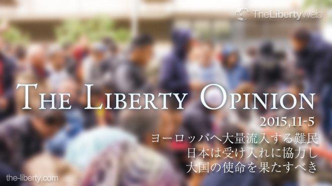 ヨーロッパへ大量流入する難民 日本は受け入れに協力し大国の使命を果たすべき - The Liberty Opinion 5