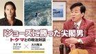 尖閣に上陸したミュージシャン・トクマが日本と東京の未来を語る