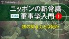 核の抑止力とは何か - 新連載 ニッポンの新常識 軍事学入門 1
