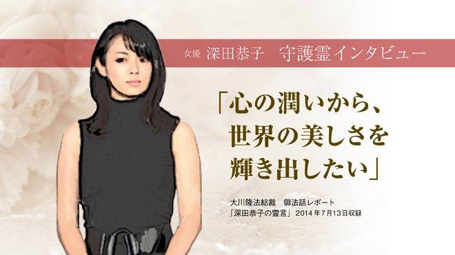 """働く女性が「潤いオーラ」をまとうには? 人魚CMで話題の深田恭子の""""秘密"""""""