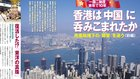 香港は「中国」に呑みこまれたか(前編)